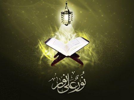 cahaya qur'an