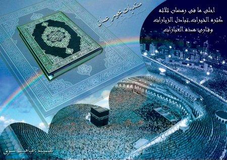Qur,an kabbah