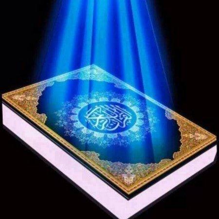 Quran sinar biru