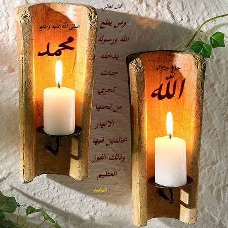 Allah muhammad 16