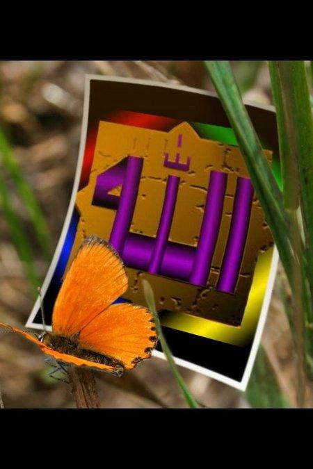 Allah ungu 10