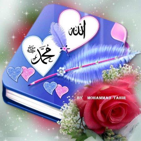 Buku allah muhammad