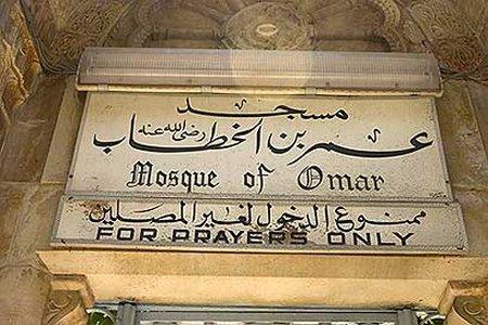 Masjid-Umar-bin-Khattab-di-Jerusalem