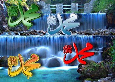 Muhammad 4 dimensi
