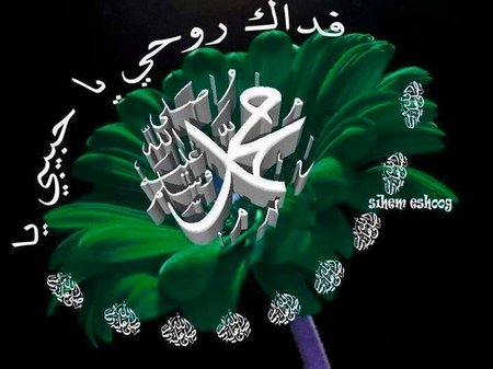 Muhammad bunga hujau