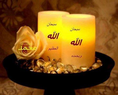 Allah lilin kuning