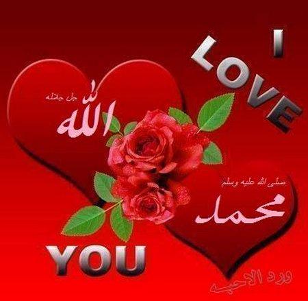 Allah muhammad i love u