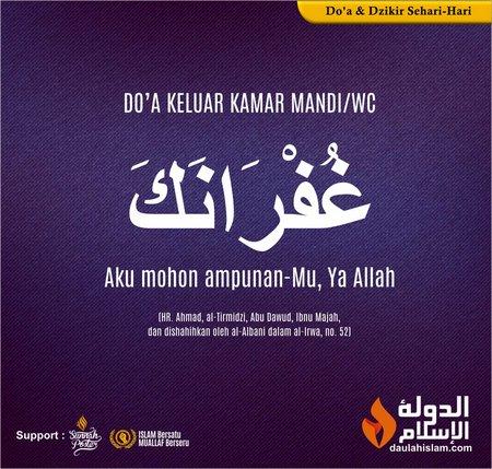 Doa-keluar-kamar-mandi-atau-wc (1)