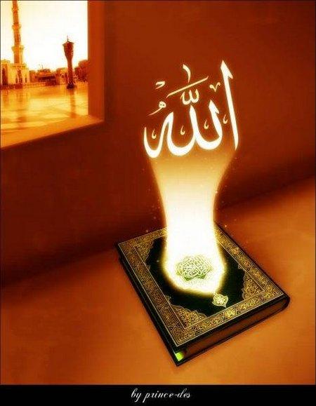 Quran allah terang