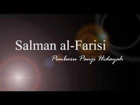Salman Al Farisi