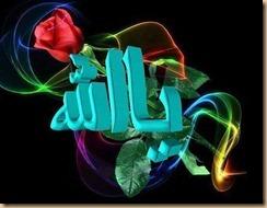 Allah bagus