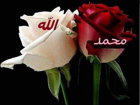 Allah muhammad 9
