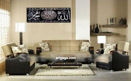 Ruang tamu allah muhammad