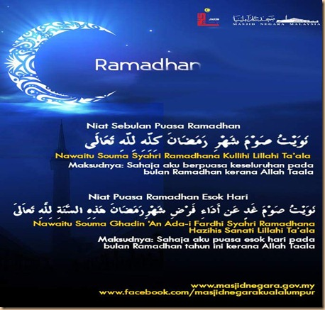 Niat Puasa Ramadhan .