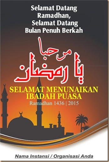 Ramadhan selamat datang 2015 G
